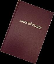 Диссертация в Нижневартовске на заказ